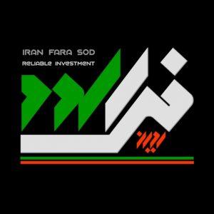 معرفی صندوق سرمایه گذاری ایران فراسود